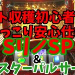 【スロット試打】スーパーリノSP・スターパルサー【山佐のノーマル】