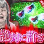 もう絶対に許さない!【ゆき☆ドル Season2 #10】パチスロ バイオハザード7 レジデント イービル