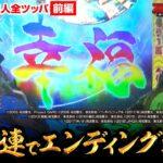 ZENTZ~全ツッパ日本一への道~ 第25話(1/2)【P牙狼月虹ノ旅人】[ジャンバリ.TV][パチスロ][スロット]