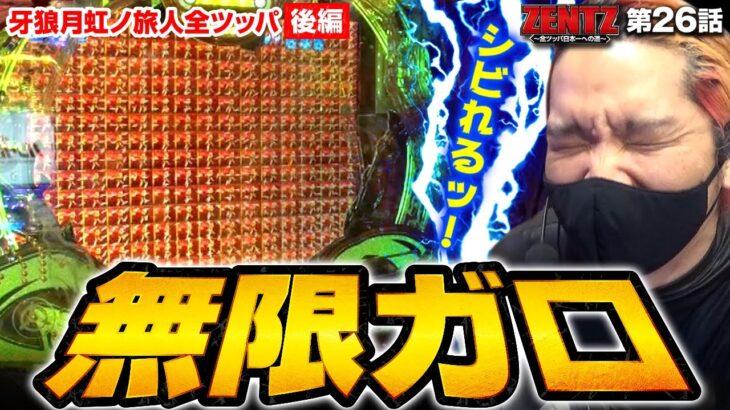 ZENTZ~全ツッパ日本一への道~ 第26話(2/2)【P牙狼月虹ノ旅人】[ジャンバリ.TV][パチスロ][スロット]