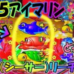 スーパー海物語in沖縄5withアイマリン ヒゲパチ 第848話 ハイビスカスモードで413(シーサー)停止!?激熱のプレミアリーチ目が来たらどうなる?