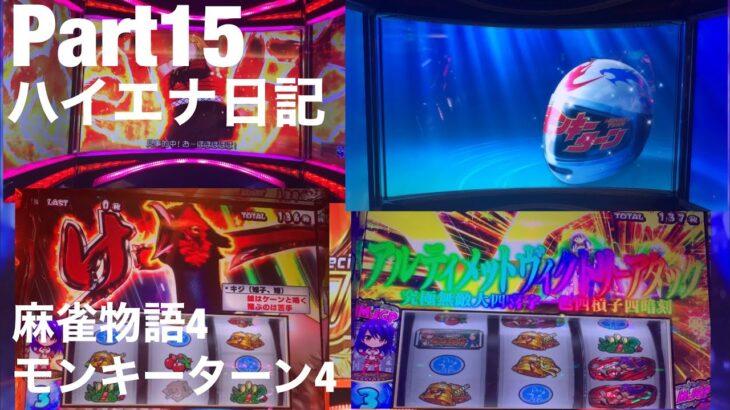 ゆちょのパチンコ・スロットハイエナ日記 (part14)     麻雀物語4   モンキーターン4