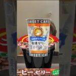 コーヒーゼリーの進化版😳発狂#shorts #急上昇 #スロット #パチンコ #uber #出前館 #投資 #紅茶ん⭐︎#コーヒーゼリー