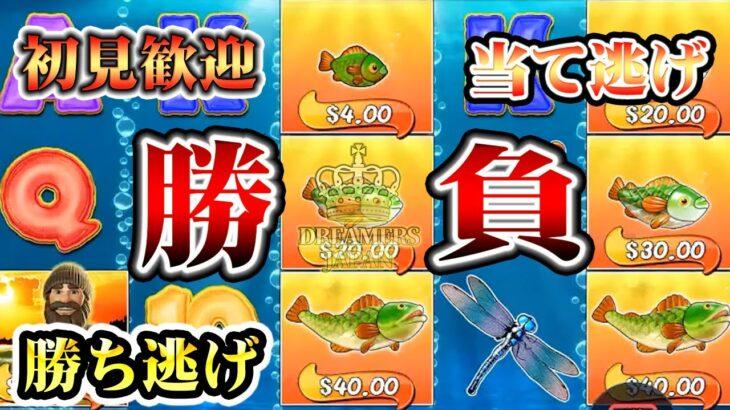 【オンラインカジノ】当て逃げで勝つぞぉ~!! ヒット安堵ウェ~ッ!!【スロット】【オールイン】