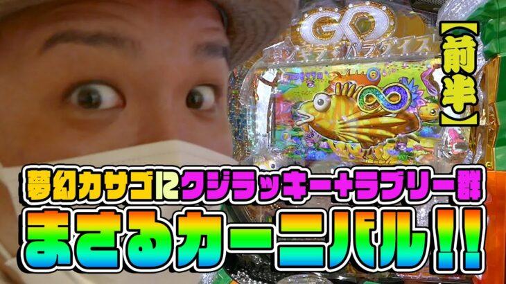 まさるカーニバル!!ギンパラ実戦【前半】