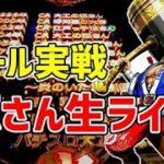 【大工の源さんライト】ノッチ生ライブ