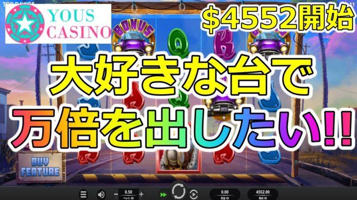 ユースカジノの大好きなスロット台で万倍を出したい!朝活配信【オンラインカジノ】
