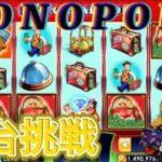 【カジノバカ】海外版人生ゲームでお馴染みのモノポリーのスロットマシーンに挑戦!
