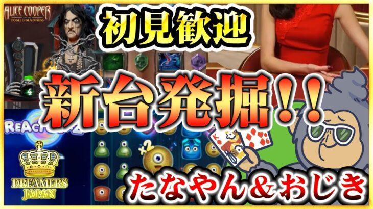 新台発掘探検隊!!【ロイヤルパンダ】【スロット】【オンカジ】