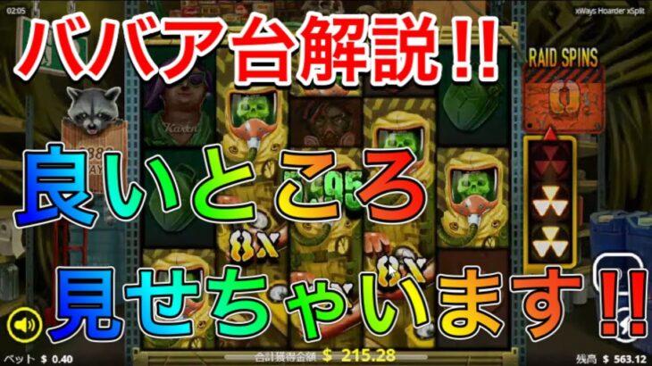 【カジノ】初めてのスロット解説!ババアの良さ見せます!!