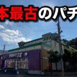 【山奥のパチ屋】戦前からある日本一古いパチンコ屋に潜入【狂いスロサンドに入金】ポンコツスロット424話