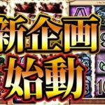 オンラインカジノ スロット新企画始動【ボンズカジノ】【リルデビル】
