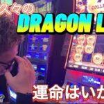 【カジノスロット】ドラゴンリンク系の台の攻略法伝授できるか⁉️適度なベット数は⁉️何$マシーンに設定するべきか⁉️